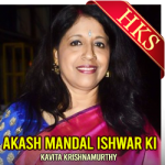 Akash Mandal Ishwar Ki - MP3