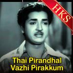 Amudhum Thaenum - MP3