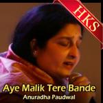 Aye Malik Tere Bande - MP3