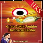 Chala Sakhi Ambhe Darshana Kariba - MP3