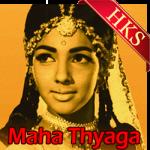 Ee Bala Geethege - MP3