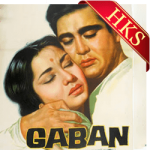 Ehsaan Mere Dil Pe - MP3