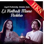 Ei Kothati Mone Rekho (Cover) - MP3