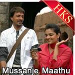 Enaagali Munde Saagu Nee - MP3