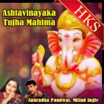 Ashtavinayaka Tujha Mahima (Marathi Bhajan) - MP3