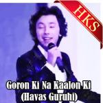 Goron Ki Na Kalon Ki - MP3