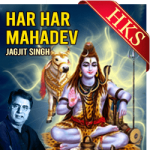 Har Har Mahadev (Bhajan) - MP3