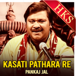 Kasati Pathara Re - MP3
