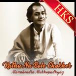 Katha Na Bole Chokher - MP3