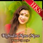 Kichudin Mone Mone (Bhajan) - MP3