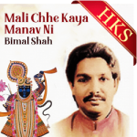 Mali Chhe Kaya Manav Ni - MP3