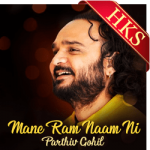 Mane Ram Naam Ni - MP3