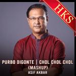 Purbo Digonte | Chol Chol Chol (Mashup) - MP3