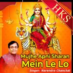 Mujhe Apni Sharan Mein Le Lo (Bhajan) - MP3