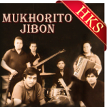 Mukhorito Jibon - MP3