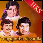Nee Thanda Bhagya - MP3