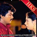 Nilladi Endrathu - MP3