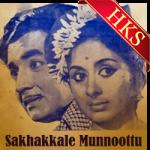 Paalaazhi Mankaye - MP3