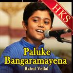 Paluke Bangaramayena - MP3