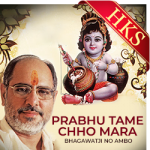 Prabhu Tame Chho Mara - MP3