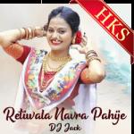 Retiwala Navra Pahije (Remix) - MP3
