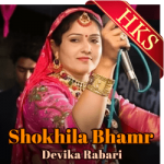 Shokhila Bhamr - MP3