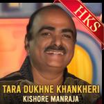 Tara Dukhne Khankheri (Bhajan) - MP3