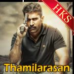 Thamizhanoda Veeramellaam - MP3