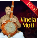 Hey Manav Vishwas Kari  - MP3