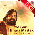 Ye Garv Bhara Mastak - MP3 + VIDEO