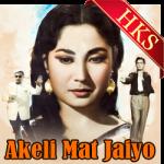 Ye To Kaho Kaun Ho - MP3
